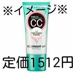 メイベリン☆ピュアミネラルCCブライトアップファンデ/下地[01ブライトオークル]定価1512円
