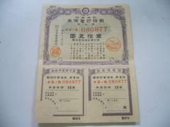 戦時貯蓄債権 金拾五円 昭和18年発行 日本勧業銀行