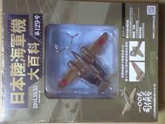 日本陸海軍機大百科[第129号] 100式司偵3型