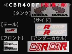 CBR400F �U�^(���E��)�h���X�e�b�J�[�yS-2�z