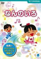 新品DVD【なんのいろ】うごくDVDえほん 永井郁子 送料無料