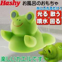 光って歌うよ ふんすいガエル緑HB-2310 お風呂のおもちゃ Ha007