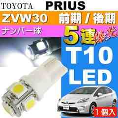 プリウス ナンバー灯 T10 LED 5連砲弾型 ホワイト1個 as02