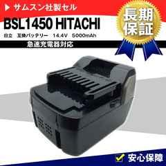 �y1�N�ۏz �� BSL1450 �݊��o�b�e���[ 14.4V 5.0Ah