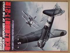 文林堂 世界の傑作機 No.5 零式艦上戦闘機11-21型