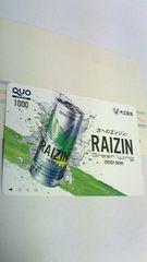 【大正製薬当選品】RAIZIN QUOカード(1,000円分)