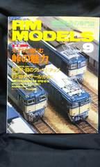 ネコパブリッシングRM MODELS 1996年9月号