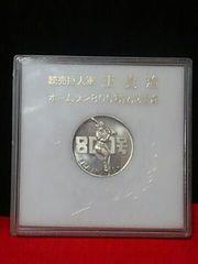 送込・王貞治ホームラン800号達成記念メダル・読売巨人軍
