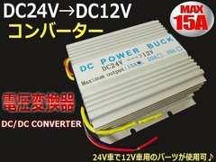 DC/DCコンバーター 24V→12V 電圧変換器 MAX15A/変圧器デコデコ