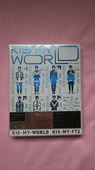 Kis-My-Ft2☆KIS-MY-WORLD初回限定盤B☆2CD+DVD☆キスマイ