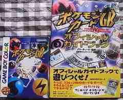 【電池新品】GBCポケモンカードGB攻略本セットガイドカード未開封