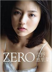 ■本『真野恵里菜 写真集 ZERO』美人アイドル