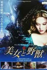 中古DVD 美女と野獣