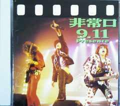 PRESENCE プレゼンス:非常口 9.11♪ライブ盤★ ジャパメタ