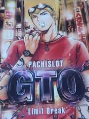 【パチスロ GTO �U〜Limit Break】小冊子