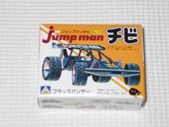 jump man★ジャンプマンチビ No.14 ブラックパンサー