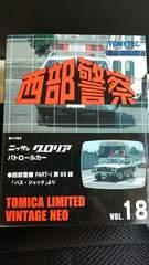 トミカ トミカリミテッドヴィンテージ 西部警察 日産グロリア パトロールカー 新品