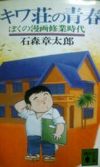 石森章太郎「トキワ荘の青春」