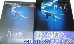PS2『赤川次郎 月の光〜沈める鐘の殺人〜』ソフト&攻略本