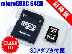 定型外OK ゆめセレクトmicroSDXC マイクロSDXC 64GB Class10 クラス10