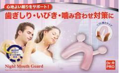 DM便◆気になるいびき・歯ぎしりに マウスピース