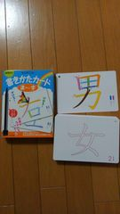 美品KUMON 書きかたカード漢字