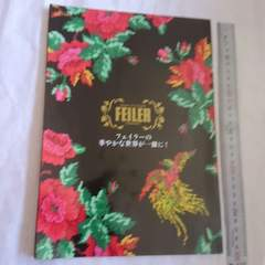 フェイラーのMOOK本☆本誌のみ☆FEILER お好きな方へ♪