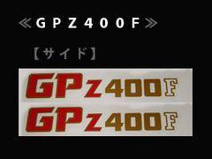 GPZ400F �h���p�����X�e�b�J�[�yS-15�z