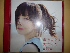 aiko 泡のような愛だった 初回盤CD