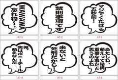 TBYA-07:アニメつぶやき台詞(セリフ)ステッカー(2マーク1セット)