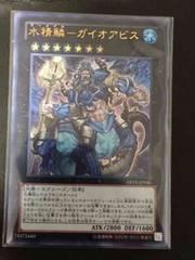 遊戯王 日本版 水精鱗ーガイオアビス(ウルトラ) ABYR