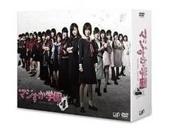 ■DVD『マジすか学園4 DVD-BOX』宮脇咲良 島崎遥香