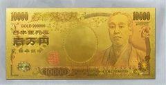 【送料無料】24K 純金箔1万円札カラーバージョン開運風水金運