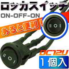 �X�C�b�`�ėpON-OFF-ON 3��DC12V��p �ی^���F�� as1105
