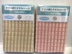 送料無料!凹凸のあるナツメ織り!タオルシーツ2枚組3844円が