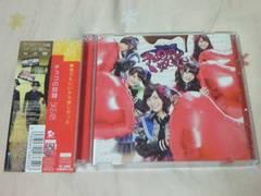 CD�{DVD SKE48 �`���R�̓z�� �������� Type-A