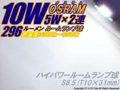 1球)10W#オスラム ハイパワールームランプLED S8.5 T10×31mm ステラ R2 プレオ