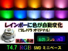 ★T4.7 Slow/Flash-RGB 3個セット★レインボー自動点滅 液晶や加工用に