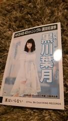 AKB48★翼はいらない【黒川葉月】
