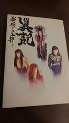 Gargoyleガーゴイル/眞記/夢殿からの〜/1992年初版/かまいたち