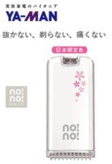 定価29800円の新品 限定カラ- ヤーマン no!no!HAIR スノーホワイト