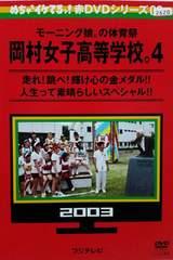 中古DVD モーニング娘。の体育祭 岡村女子高等学校。4