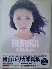横山ルリカ 写真集 RURIKA 430days.帯 DVD付 直筆サイン入