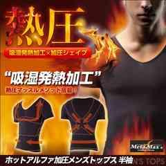 中年太り/運動不足/メタボリック/水着対策発熱加圧ダイエット半袖シャツ