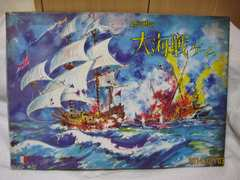 大海戦ゲーム