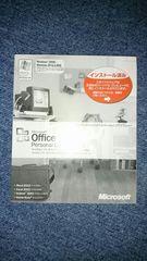 マイクロソフトオフィスパーソナルエディション2003