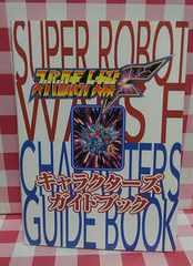 『スーパーロボット大戦Fキャラクターズガイドブック』