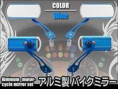 左右セット!愛車カスタムに 汎用 アルミ製 :バイクミラー/青