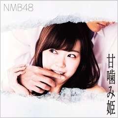 ���� �Q�������� NMB48 �Ê��ݕP (+DVD) Type-C ����d�l �V�i
