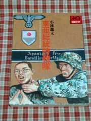 送料込/小林源文/東亜総統特務隊